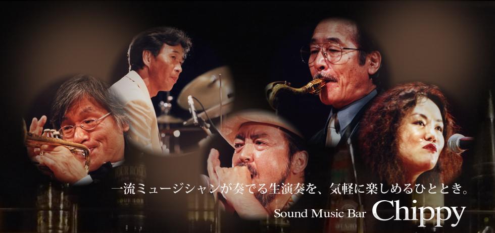 一流ミュージシャンが奏でる生演奏を、気軽に楽しめるひととき。Sound Music Bar Chippy